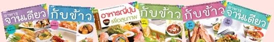 Thai Food Cooking Book