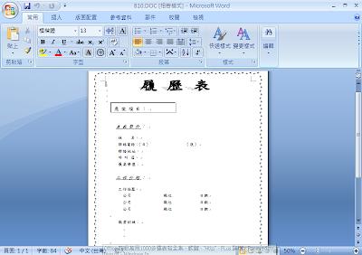 【下載】實用的Microsoft Office 萬用表格全集,蒐集一千多個 Office 表格與範例!