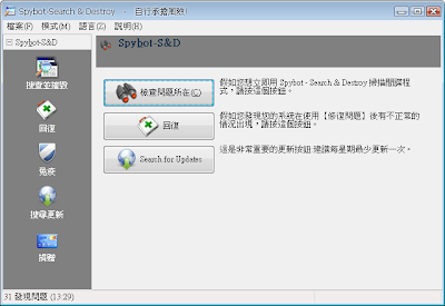 SPYBOT V2.1.21 多國語言版,出色的免費間諜軟體與廣告病毒移除工具!