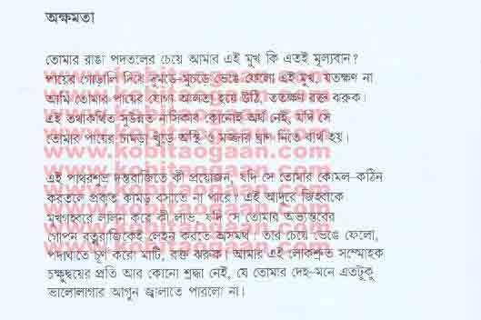 Nirmalendu Goon ALL BOOKS OF BANGLADESH Downloading Nirmolendu goon famous poem