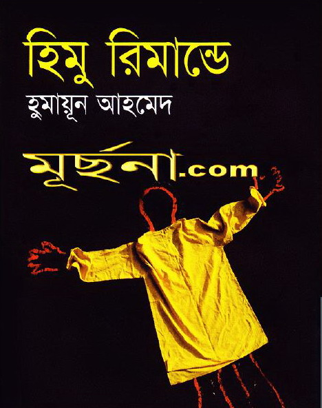 humayun ahmed the shakespeare of bangladesh Dhaka, july 20 (bdnews24com) - writers, litterateurs and teachers have criticised popular writer humayun ahmed for his comments on freedom of writers, attacks on linguist humayun azad and a.