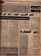 اول حوار مع صحيفة الرياض السعودية أواخر الثمانينات أجراه على المقرى