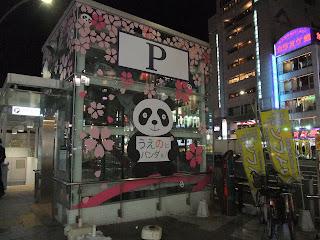 上野パンダ