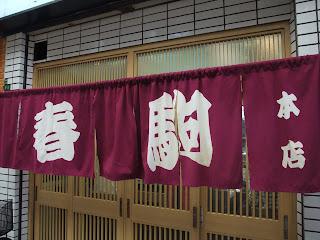 天満の春駒本店の暖簾