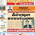 ΠΡΩΤΟΣΕΛΙΔΟ ΑΡΓΟΛΙΚΗΣ ΑΝΑΠΤΥΞΗΣ