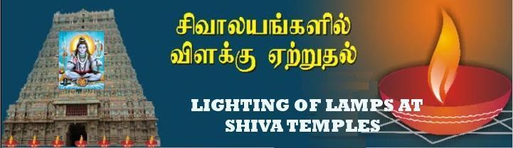LIGHTING DEEPAM AT TEMPLES -சிவாலயங்களில் திருவிளக்கு ஏற்றும் இறைப்பணி