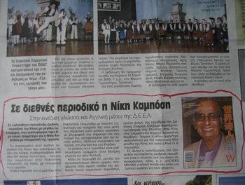 希腊报纸介绍《世界诗人》季刊