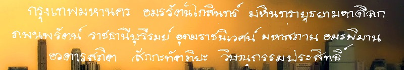 whatcha got, bangkok?