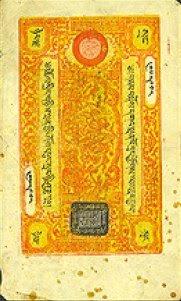 Tibetan Bank Note Banknote Paper Money