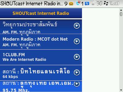 Radio : Radio Online in Thailand