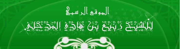 Sitio Oficial de sheij Rabee