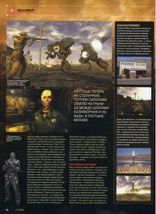 Playstation Xtreme UK Leaked Fallout New Vegas Scans