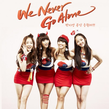 we never go alone sistar