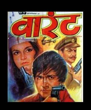 Warrant (1975) [Punjabi] - Yusaf Khan Asiya Ayub Khan, Ishrat Chaudhry