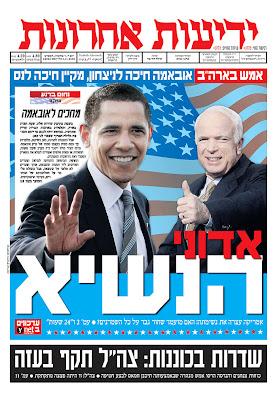 Yedioth Ahronoth, Tel Aviv, Israel.