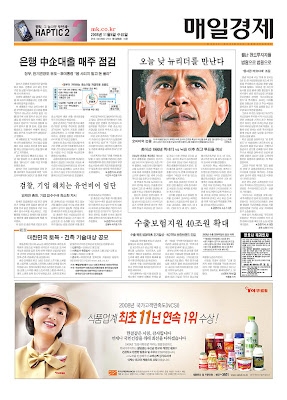 The Maeil Business Newspaper, Seoul, South Korea.