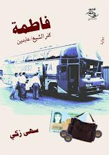 روايتى الجديدة فاطمة كفر الشيخ - عابدين