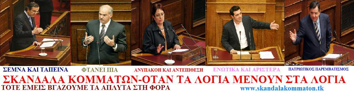 ΣΚΑΝΔΑΛΑ ΚΟΜΜΑΤΩΝ