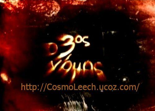 Ο 3ος ΝΟΜΟΣ S01E12 ΚΡΕΒΑΤΙ ΣΤΟ ΧΩΜΑ -  Mega.O.3os.nomos.S01E12.krebati.sto.xwma.DSR-GrLTv