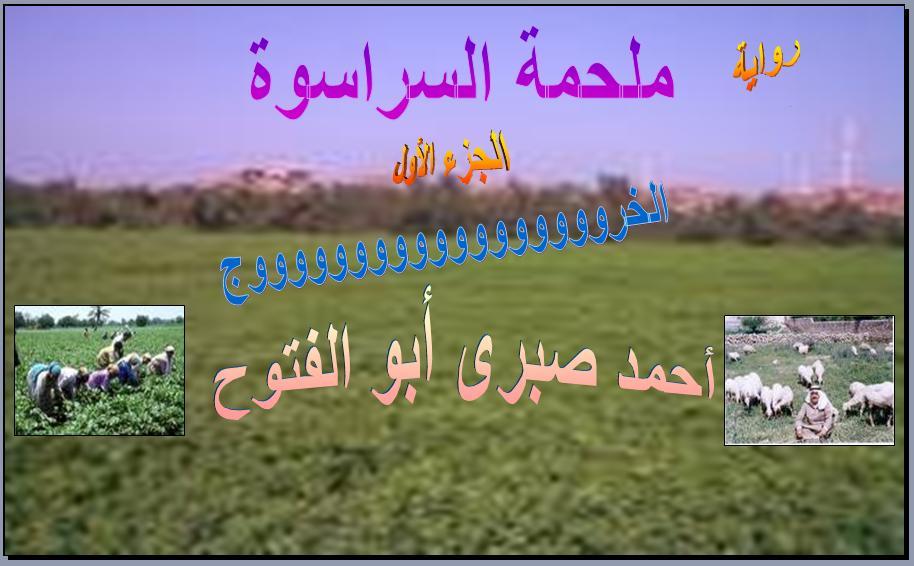 موقع الأديب أحمد صبرى أبو الفتوح