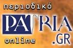 ΠΕΡΙΟΔΙΚΟ PATRIA