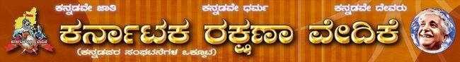ಕ ರ ವೇ | Karnataka Rakshana Vedike