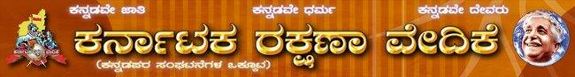 ಕ ರ ವೇ | Karnataka Rakshana Vedike