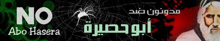 سنة ثالثة رفض - مدونون ضد أبو حصيرة