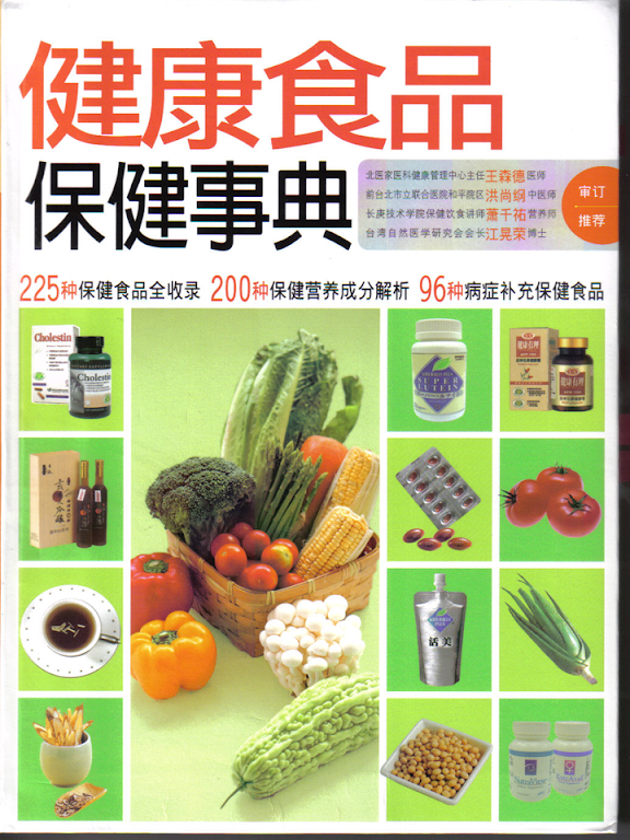 Recommended by Health Book 保健食品事典推荐