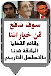 متضامن مع جمال عيد