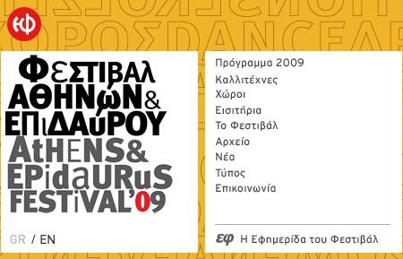 Festival '09