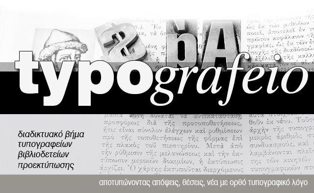 typografeio, τυπογραφείο, βιβλιοδετείο, προεκτύπωση, γραφίστας, τυπογράφος