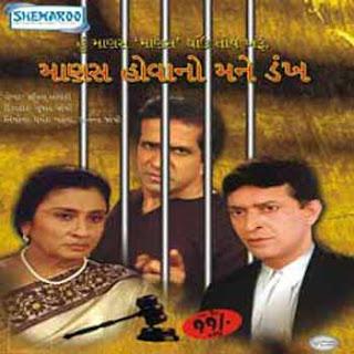 Manas Hovano Mane Dankh Gujarati Drama