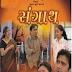 Sangaath - Gujarati Natak