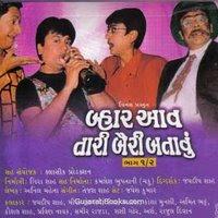 Bahar Aav Tari Bairi Batavu Gujarati Natak