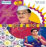 Ek Murakhne Evi Tev Buy DVD