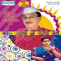 Ek Murakhne Evi Tev Buy DVD