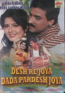 Desh Re Joya Dada Pardesh Joya Full Movie Online