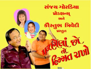 Parnela Chho To Himmat Rakho Gujarati Natak Online
