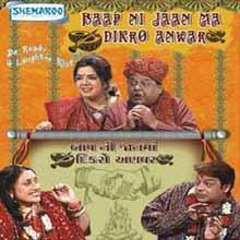 Baap Ni Jaan Ma Dikro Anvar Gujarati