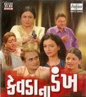 Kevda Na Dankh Gujarati Drama