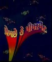 Dhirubhai Sarvaiya Jokes