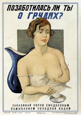 Позаботилась ли ты о грудях?,  Неизвестный художник, 1930
