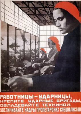 Работницы-ударницы, крепите ударные бригады...,  Кулагина Валентина Никифоровна, 1931