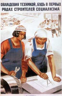Овладевай техникой, будь в первых рядах строителей социализма,  Серов Владимир Александрович, 1934