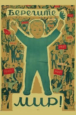 Берегите мир!,  Ливанова Вера Матвеевна, 1964