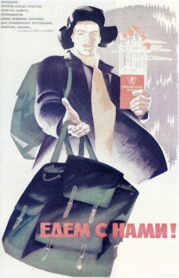 Плакат строителя Едем с нами!,  Бабин Николай Семёнович, 1972