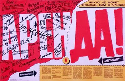 магазин плакатов Аренда,  Бухеевы (Булкин С. Н., Михеева Е. А.) ,  Булкин (Бухеевы) Сергей Натанович ,  Михеева (Бухеевы) Евгения Авенировна, 1989