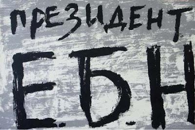 листовки плакаты - Наш президент,  Бухеевы (Булкин С. Н., Михеева Е. А.) ,  Булкин (Бухеевы) Сергей Натанович ,  Михеева (Бухеевы) Евгения Авенировна, 1995