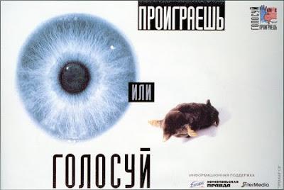 конкурс плаката - Голосуй или проиграешь,  Боксер Юрий Борисович, 1996